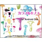 Android One S6 アンドロイド ワン エスシックス スマホ ケース/カバー カラフルキノコ(ホワイト) きのこ エリンギ しめじ 原色