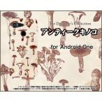 Android One S6 アンドロイド ワン エスシックス TPU ソフトケース/ソフトカバー 液晶保護フィルム付 アンティークキノコ きのこ エリンギ しめじ 茶色