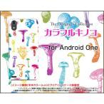 Android One X3 アンドロイド ワン エックススリー Y!mobile スマホ ケース/カバー カラフルキノコ(ホワイト) きのこ エリンギ しめじ 原色