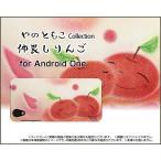 Android One X4 アンドロイド ワン Y!mobile スマホ ケース/カバー 仲良しりんご やのともこ デザイン りんご ピンク スマイル パステル 癒し系 赤