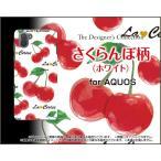 AQUOS R3 SH-04L SHV44 docomo au SoftBank スマホ ケース/カバー ガラスフィルム付 さくらんぼ柄(ホワイト) チェリー模様 可愛い かわいい 白 しろ