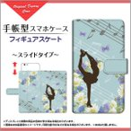 AQUOS R compact [SHV41 701SH] 手帳型ケース/カバー スライドタイプ フィギュアスケート ガーリー 花 音符 蝶 ピールマンスピン 女の子 青