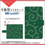 AQUOS sense3 plus サウンド [SHV46] アクオス センススリー プラス手帳型ケース/カバー スライドタイプ 和柄type001 和風 ふろしき どろぼう 緑 唐草