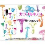 AQUOS sense3 plus サウンド SHV46 アクオス TPU ソフトケース/ソフトカバー ガラスフィルム付 カラフルキノコ(ホワイト) きのこ エリンギ しめじ 原色