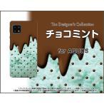 AQUOS sense4 SH-41A アクオス センスフォー スマホ ケース/カバー ガラスフィルム付 チョコミント アイス 可愛い かわいい