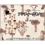 AQUOS sense4 lite  アクオス センスフォー ライト TPU ソフトケース/ソフトカバー 液晶保護フィルム付 アンティークキノコ きのこ エリンギ しめじ 茶色
