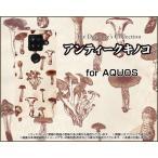 AQUOS sense4 Plus  アクオス センス フォー プラス TPU ソフトケース/ソフトカバー ガラスフィルム付 アンティークキノコ きのこ エリンギ しめじ 茶色