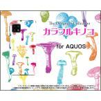 AQUOS sense5G アクオス センスファイブジー TPU ソフトケース/ソフトカバー 液晶保護フィルム付 カラフルキノコ(ホワイト) きのこ エリンギ しめじ 原色