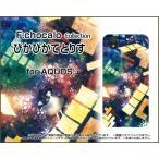 AQUOS sense SH-01K SHV40 アクオス TPU ソフト ケース/カバー 液晶保護フィルム付 ぴかぴかてとりす F:chocalo デザイン テトリス 宇宙 ゲーム インベーダー 星
