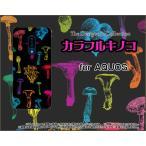 AQUOS zero2 SH-01M/SHV47/SoftBank アクオス TPU ソフトケース/ソフトカバー ガラスフィルム付 カラフルキノコ(ブラック) きのこ エリンギ しめじ 原色