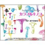 arrows U アローズ ユー 801FJ SoftBank スマホ ケース/カバー カラフルキノコ(ホワイト) きのこ エリンギ しめじ 原色