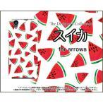 arrows NX F-01K アローズ TPU ソフトケース/ソフトカバー ガラスフィルム付 スイカ すいか 赤 果物 フルーツ