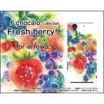 arrows NX F-01K アローズ TPU ソフト ケース/カバー Fresh berry! F:chocalo デザイン くだもの フルーツ イラスト イチゴ ブルーベリー