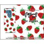 arrows Be3 アローズ ビースリー F-02L docomo スマホ ケース/カバー 液晶保護フィルム付 イチゴ いちご 苺 赤 果物