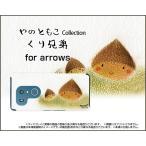 arrows Be3 アローズ ビースリー F-02L docomo TPU ソフトケース/ソフトカバー くり兄弟 やのともこ デザイン 栗 兄弟 シンプル 秋 パステル 癒し系