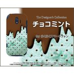 らくらくスマートフォン me F-03K らくらくスマホme スマホ ケース/カバー チョコミント アイス 可愛い(かわいい)