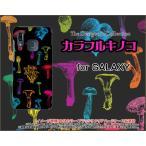 GALAXY A30 ギャラクシー エーサーティ SCV43 au UQ mobile スマホ ケース/カバー カラフルキノコ(ブラック) きのこ エリンギ しめじ 原色