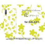 GALAXY A7 ギャラクシー エーセブン スマホ ケース/カバー 液晶保護フィルム付 花(グリーン) はな黄緑 かわいい きれい
