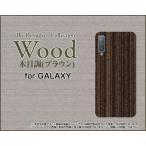 GALAXY A7 ギャラクシー エーセブン スマホ ケース/カバー 液晶保護フィルム付 Wood(木目調)ブラウン wood調 ウッド調 茶色 シンプル モダン