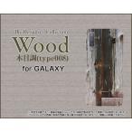 GALAXY A7 ギャラクシー エーセブン スマホ ケース/カバー 液晶保護フィルム付 Wood(木目調)type008 wood調 ウッド調 灰色 グレイ シンプル