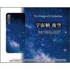 GALAXY A7 ギャラクシー エーセブン TPU ソフトケース/ソフトカバー 液晶保護フィルム付 宇宙柄 夜空