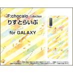 GALAXY A7 ギャラクシー TPU ソフト ケース/カバー 液晶保護フィルム付 りすとらいぷ F:chocalo デザイン リス ストライプ イラスト 黄色 カラフル