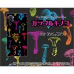 GALAXY Note10+ [SC-01M SCV45] ギャラクシー ノートテンプラス docomo au スマホ ケース/カバー カラフルキノコ(ブラック) きのこ エリンギ しめじ 原色