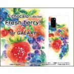 GALAXY S20 5G ギャラクシー スマホ ケース 液晶保護フィルム付 Fresh berry! F:chocalo デザイン くだもの フルーツ イラスト イチゴ ブルーベリー