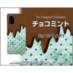 GALAXY S20+ 5G ギャラクシー TPU ソフトケース/ソフトカバー 液晶保護フィルム付 チョコミント アイス 可愛い かわいい