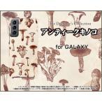 GALAXY S21 5G SC-51B SCG09 TPU ソフトケース/ソフトカバー 3Dガラスフィルム付 アンティークキノコ きのこ エリンギ しめじ 茶色