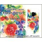 GALAXY S9 SC-02K SCV38 ギャラクシー スマホ ケース 液晶保護フィルム付 Fresh berry! F:chocalo デザイン くだもの フルーツ イラスト イチゴ ブルーベリー