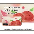 HUAWEI P20 Pro [HW-01K] TPU ソフト ケース/カバー ガラスフィルム付 仲良しりんご やのともこ デザイン りんご ピンク スマイル パステル 癒し系 赤