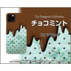 iPhone 11 アイフォン イレブン docomo au SoftBank スマホ ケース/カバー ガラスフィルム付 チョコミント アイス 可愛い かわいい