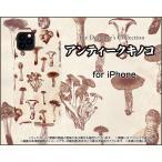iPhone 12 Pro アイフォン トゥエルブ プロ スマホ ケース/カバー ガラスフィルム付 アンティークキノコ きのこ エリンギ しめじ 茶色