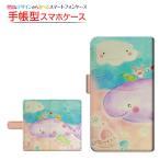 iPhone 12 Pro Max アイフォン トゥエルブ プロ マックス 手帳型ケース/カバー スライドタイプ ガラスフィルム付 おおきなくじら やの ともこ デザイン 手帳型