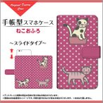 iPhone 7 Plus Apple アイフォン7 プラス 手帳型ケース/カバー スライドタイプ ねこおふろ イラスト キャラクター 猫 ネコ 水玉 ドット ピンク かわいい