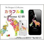 ショッピングiphone4 iPhone 4/4S  ケース/カバー iPhone スマホケース カラフル象