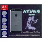 iPhone6 iPhone6 Plus iPhone5/5s ケース/カバー iPhone スマホケース 液晶保護フィルム付 みずがめ座 (水瓶座/みずがめざ/ミズガメザ)