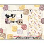 期間限定特価18 iPhone 5s ケース/カバー iPhone スマホケース 和柄アート