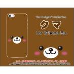 iPhone 5s ケース/カバー iPhone スマホケース 液晶保護フィルム付  クマ