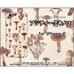 iPhone6s対応 iPhone6 アイフォン6 スマホケース ケース/カバー 液晶保護フィルム付 アンティークキノコ きのこ エリンギ しめじ 茶色