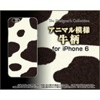 iPhone6s対応 iPhone6 アイフォン6 スマホケース ケース/カバー 牛柄 ホルスタイン柄 可愛い(かわいい)
