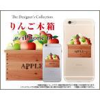 iPhone6s対応 iPhone6 アイフォン6 スマホケース ケース/カバー りんご木箱 アップル 林檎 リンゴ
