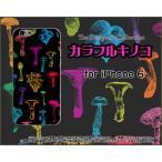 iPhone6s対応 iPhone6 アイフォン6 TPU ソフト ケース/カバー カラフルキノコ(ブラック) きのこ エリンギ しめじ 原色