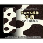 iPhone6sPlus アイフォン6sプラス アイフォーン6sプラス Apple アップル TPU ソフトケース/ソフトカバー 牛柄 ホルスタイン柄 可愛い(かわいい)