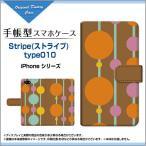 iPhone 7 Plus Apple アイフォン7 プラス 手帳型ケース/カバー Stripe(ストライプ) type010 水玉 ストライプ ドット まる