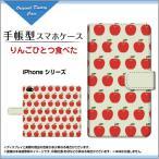 iPhone 7 Plus Apple アイフォン7 プラス 手帳型ケース/カバー りんごひとつ食べた 食べ物 りんご リンゴ 水玉 レッド 赤 かわいい