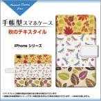 iPhone 7 Plus Apple アイフォン7 プラス 手帳型ケース/カバー 液晶保護フィルム付 秋のテキスタイル 秋 紅葉 もみじ 落ち葉 トンボ とんぼ 水玉 かわいい