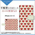 iPhone 7 Plus Apple アイフォン7 プラス 手帳型ケース/カバー ガラスフィルム付 ハートイチゴドット 食べ物 いちご イチゴ ハート 水玉 レッド 赤 かわいい