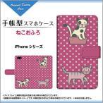 iPhone 7 Plus Apple アイフォン7 プラス 手帳型ケース/カバー ガラスフィルム付 ねこおふろ イラスト キャラクター 猫 ネコ 水玉 ドット ピンク かわいい
